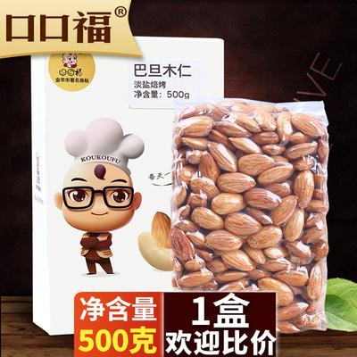【口口福-巴旦木仁500g】孕妇零食原味无壳坚果仁烘焙原料