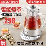 Donlim/东菱 KE8008煮茶器黑茶玻璃电茶壶花茶壶养生智能电热水壶