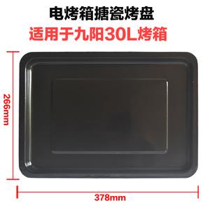 电烤箱35L升烤盘托盘KX-35WJ11搪瓷食物托盘 烧烤盘适用九阳烤箱