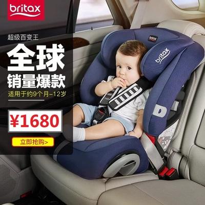英国汽车儿童安全座椅