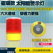 磁鐵吸頂太陽能警示燈施工漁船障礙交通爆閃出租車信號閃光指示燈