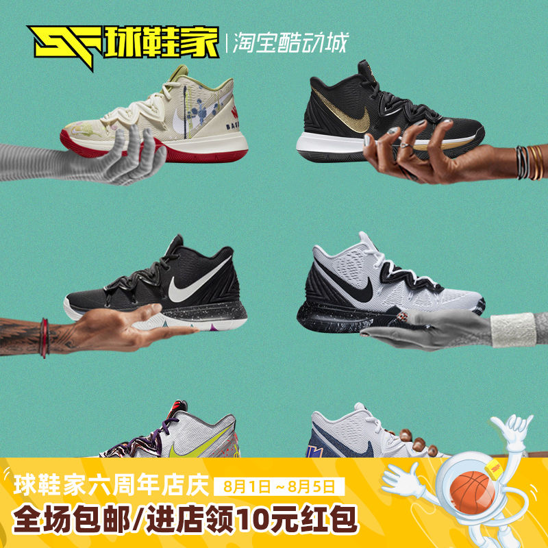 Nike Kyrie 5欧文5黑白笑脸涂鸦联名篮球鞋AO2919-001-006 CK5837