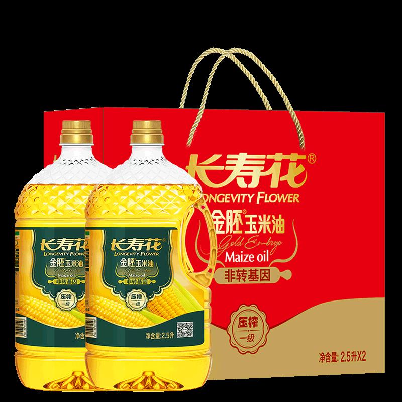长寿花礼盒金胚玉米油2.5L*2定制礼盒装植物油清淡食用油节日礼品