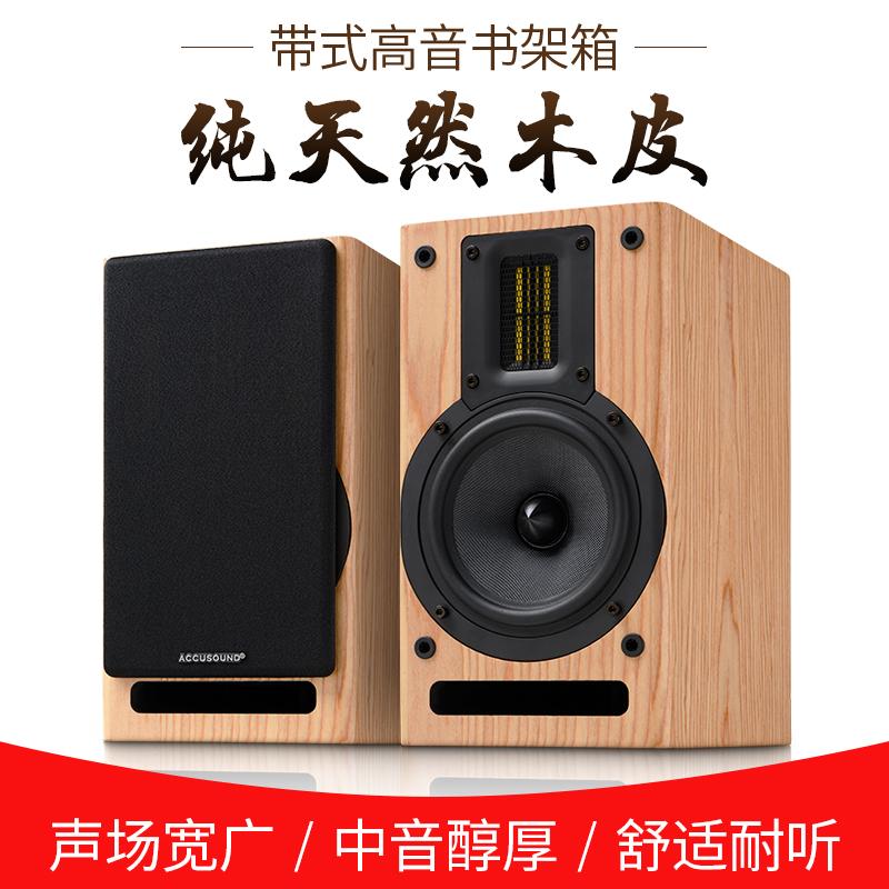 原装书架音响桌面HIFI音箱2.0家用5寸无源hifi对箱发烧级监听箱