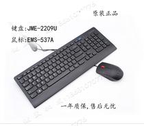 原装正品联想键盘鼠标套装家用办公游戏JME-2209大红点鼠标