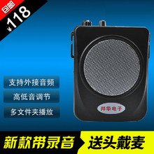 邦华BIL SH-181扩音机教师小蜜蜂扩音器导游教学腰挂大功率唱戏机