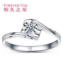 恒久之星钻戒女款白18K金心心相印钻石戒指求婚结婚正品30分效果