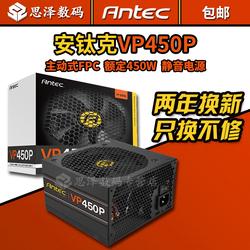 思泽Antec/安钛克VP450p额定450W双路12V静音主机机箱台式机电源