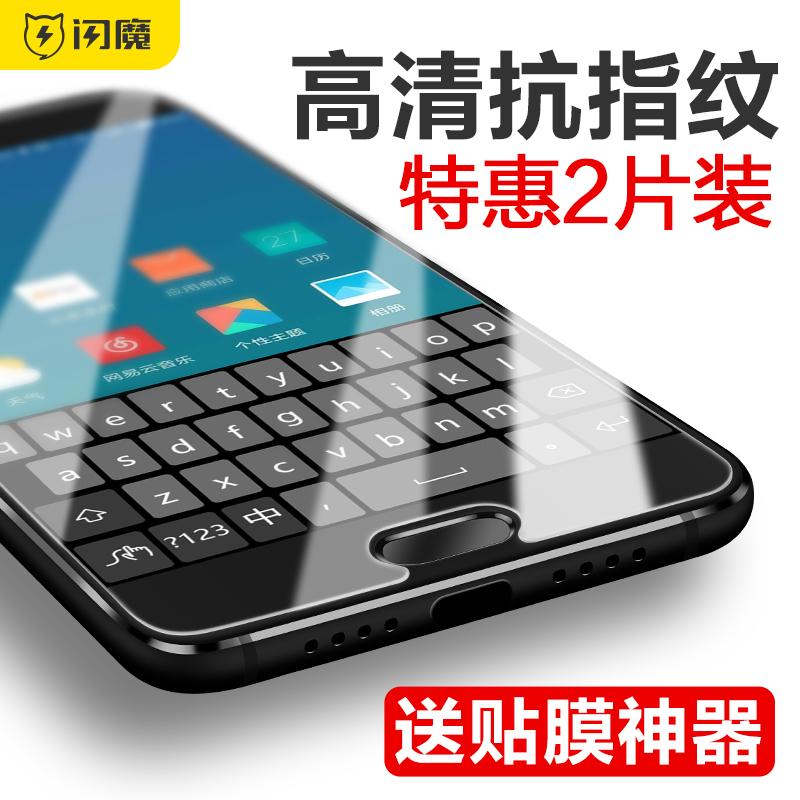 闪魔 小米note3钢化膜抗蓝光note3全屏防指纹手机玻璃贴膜