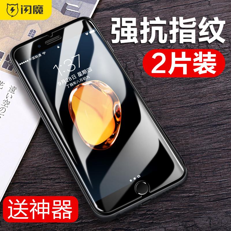闪魔 iphone6钢化膜苹果6s全屏全覆盖苹果6splus抗蓝光3D六6plus手机贴膜后水凝6sp全包边mo防摔6p指纹4.7寸