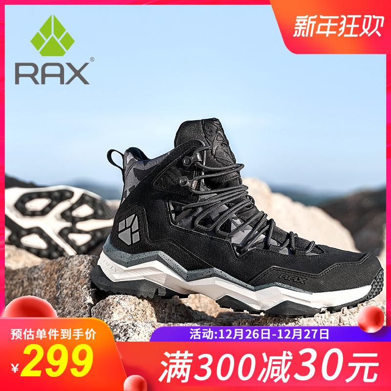 rax登山鞋 男鞋防水徒步鞋女秋冬保暖户外鞋靴轻便旅游运动爬山鞋