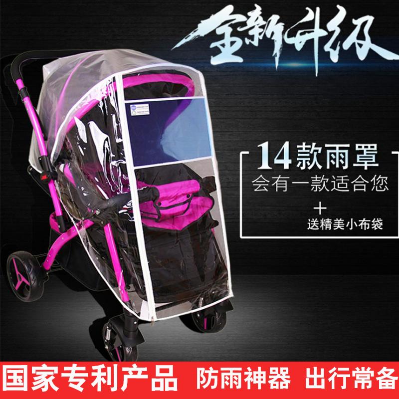 婴儿推车雨罩防风防雨保暖通用婴儿车挡风罩宝宝伞车儿童车雨衣披