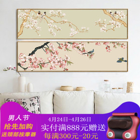新中式卧室床头装饰画 花鸟国画横幅客厅沙发背景墙挂画 书房壁画