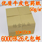 Food-grade psoriasis wrapping paper Western medicine paper small square paper small packaging paper package medicine paper 50 grams of medicine paper