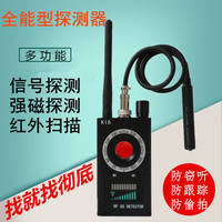 Anti-eavesdropping anti-listening detector anti-sneak shot anti-location tracking wireless signal scanning equipment GPS detection K18