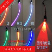 侧光光纤线整条发光光纤1.5 2.0 3.0mm光导纤维丝照明导光纤维