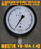 Quality Promotion of YB-150A Grade 0.4 Diamond for Precision Pressure Gauge in Shanghai Automation Instrument Factory 4