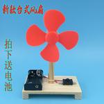 科技制作电风扇