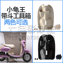 European version Turtle King Toolbox Electric Vehicle Turtle King Motorcycle Accessories with Bag Storage Box Small Sheep Motorcycle