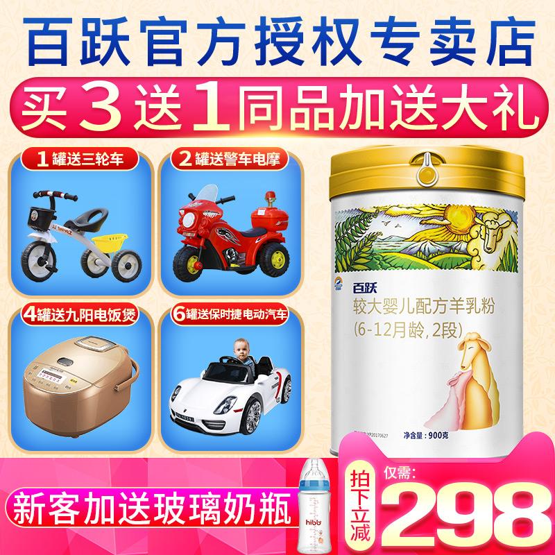 罐装羊奶粉2段900g买3送1+豪礼百跃1985