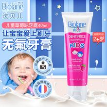 Biolane法贝儿儿童牙膏3-6无氟草莓味按压式牙膏进口女孩男孩