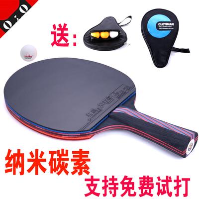 高弹性 红双喜乒乓球拍横板直板 碳素 进攻型 长柄短柄 直拍横拍