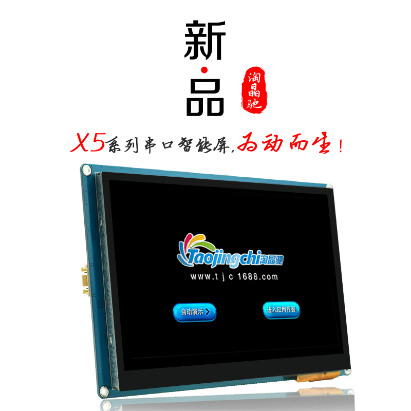 Amoy Chi Chi X5 7-inch capacitive screen without shell support audio and video animation
