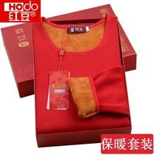 红豆男女超柔大红色本命年加大码加肥加绒加厚保暖内衣套装礼盒装