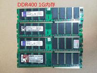 原装拆机金士顿DDR 400 1G 电脑台式机一代内存条兼容512 333
