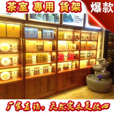 茶架子实木有实体店吗