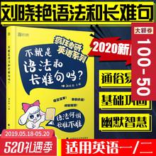 2020考研英语刘晓艳不就是语法和长难句吗 适用英语一二 考研英语长难句 现货速发 时代云图刘晓艳长难句解密 搭你还在背单词吗