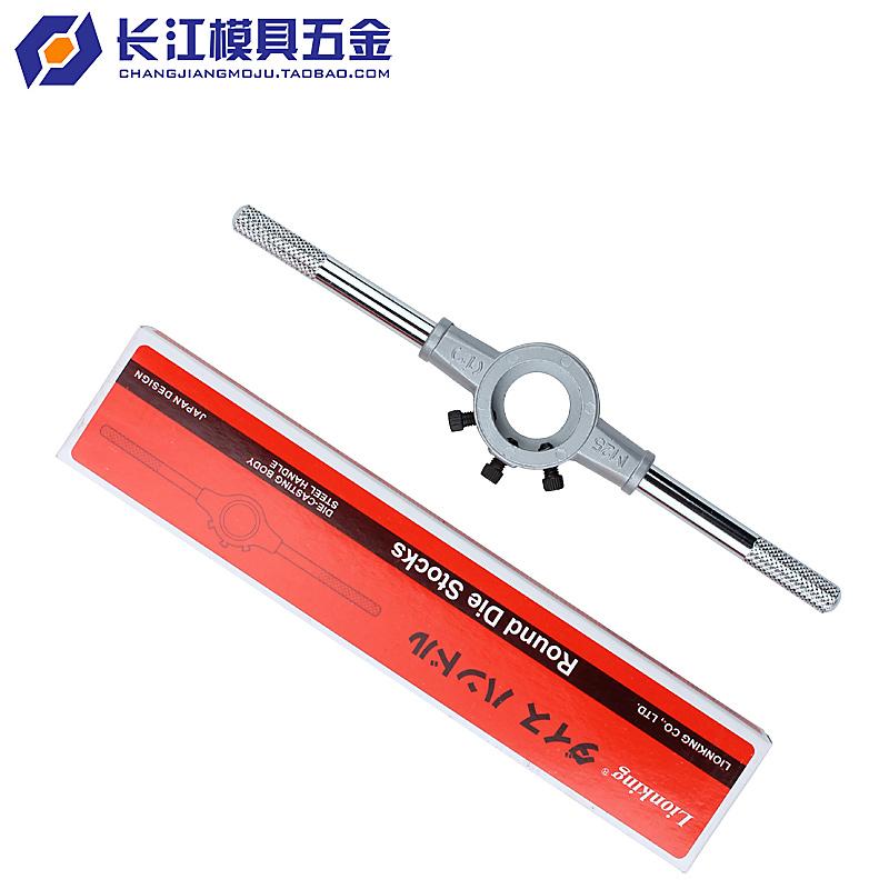 日本进口锌合金圆板牙扳手绞手公制铰手圆板牙架攻丝器工具M2-M20