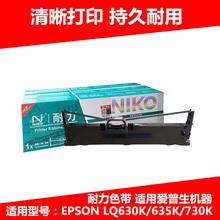LQ630K架730K碳帶EPSON 用墨盒針式打印機/愛普生 耐力色帶635KLQ
