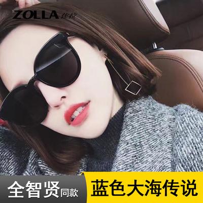 zollaGM2018网红眼镜明星款复古太阳镜女士变色墨镜圆脸防紫外线