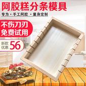 膏磨具 固元 阿胶糕模具冷却定型盘分条切条模具制作阿胶糕工具套装