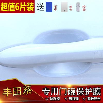 丰田致享车门把手贴改装专用外门碗装饰条内拉手汽车用品门腕18年