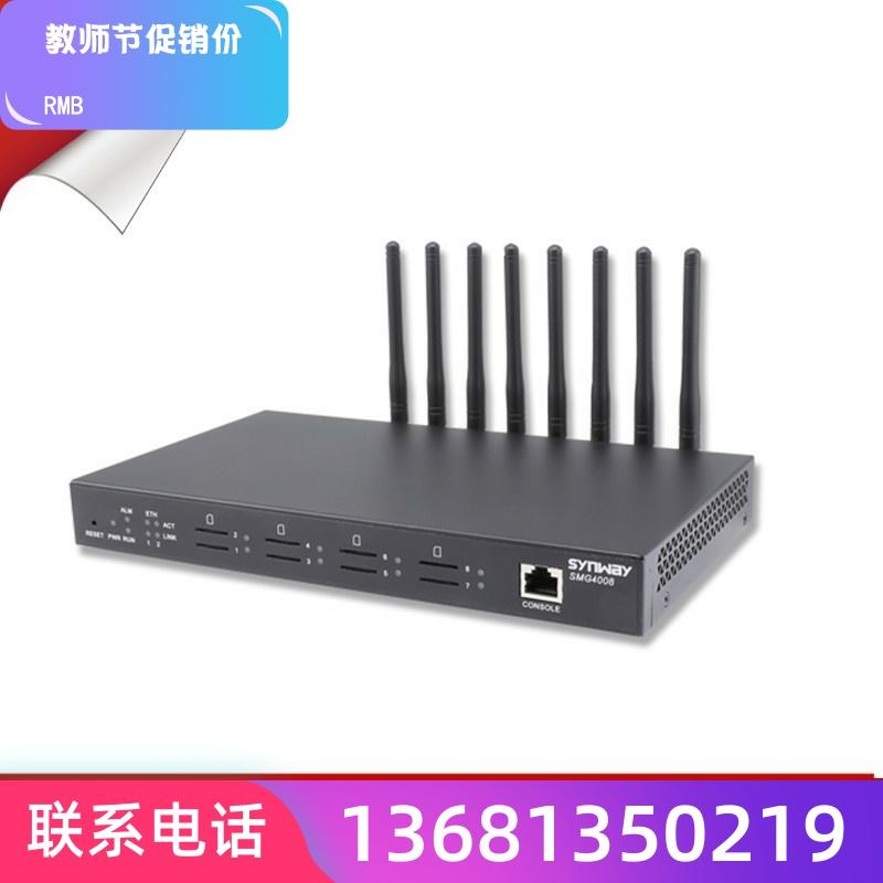 三汇模拟语音网关SMG4008-8G 全新原装正品 GSM/CDMA/WCDMA接入