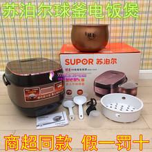 SUPOR/苏泊尔CFXB50HC17-130家用球釜IH电磁电饭煲铜晶饭煲40HC17