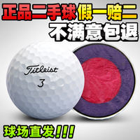 Full 20 包邮! Golf Titleist pro v1 3rd and 4th game ball