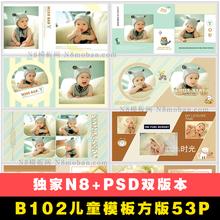 2019年儿童PSD相册模板样片样册N8套版软件模版实用影楼PS设计素