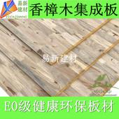 香樟指接板直拼板集成板E0级实木板橱柜板杉木板家具防虫板免漆板