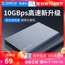 Orico/Orico Mobile Hard Disk Box 2.5 inch Type-c External Aluminum Alloy USB3.1Gen2/10Gbps Laptop Box Honeycomb Hole Heat Dissipation Sata3.0 Protects Hard Disk Shell