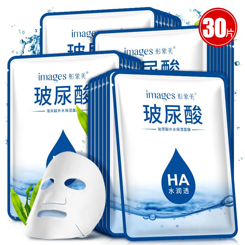 玻尿酸面膜补水保湿美白提亮肤色控油清洁收缩毛孔祛痘男女士正品