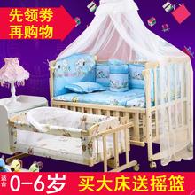 婴儿床守敬蚊帐摇篮床宝宝床带滚轮游戏床多功能拼接大床bb摇床