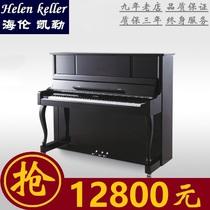 全新海伦凯勒HK123立式真钢琴88键大人家用初学者专业考级包邮