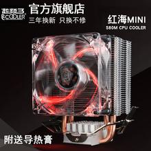 超频三红海mini电脑CPU散热器1155CPU风扇AMD11511150台式机I3