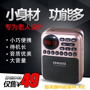 爱华老年收音机老人迷你小音响便携播放器随身听插卡音箱充电池
