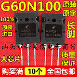 G60N100 BNTD TGL60N100ND1 60A1000V IGBT tube genuine disassembling machine original character original foot
