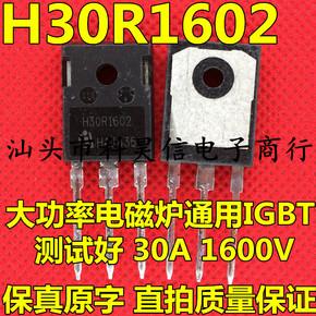 进口拆机测好电磁炉IGBT管 H30R1602 (30A1600V)优越于FGA25N120