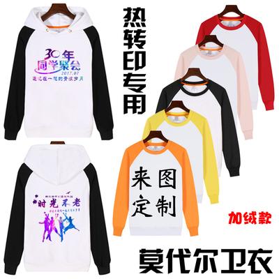 儿童装莫代尔成人卫衣定制热转印空白卫衣批发聚会班服定做印logo